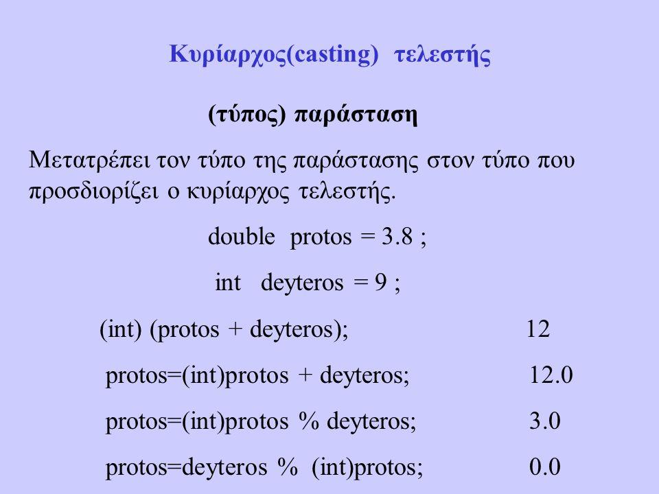 Κυρίαρχος(casting) τελεστής (τύπος) παράσταση Μετατρέπει τον τύπο της παράστασης στον τύπο που προσδιορίζει ο κυρίαρχος τελεστής.