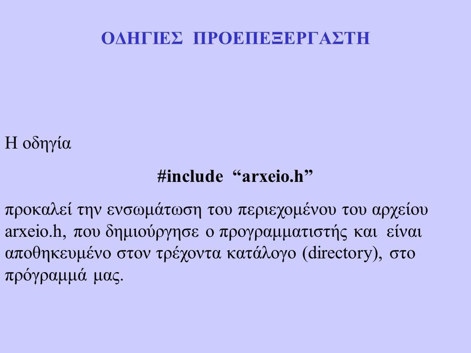 Η οδηγία #include arxeio.h προκαλεί την ενσωμάτωση του περιεχομένου του αρχείου arxeio.h, που δημιούργησε ο προγραμματιστής και είναι αποθηκευμένο στον τρέχοντα κατάλογο (directory), στο πρόγραμμά μας.