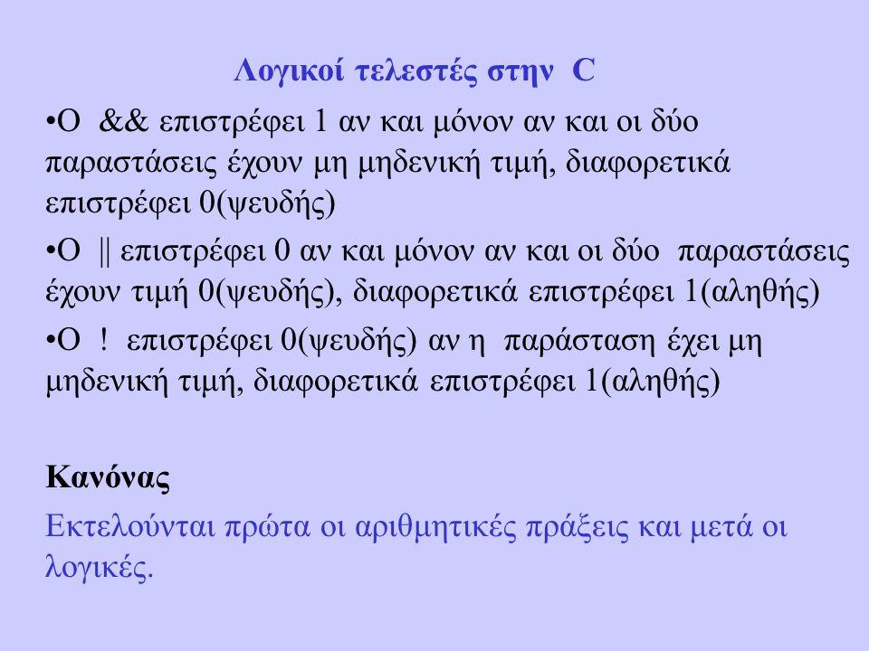 O && επιστρέφει 1 αν και μόνον αν και οι δύο παραστάσεις έχουν μη μηδενική τιμή, διαφορετικά επιστρέφει 0(ψευδής) Ο || επιστρέφει 0 αν και μόνον αν και οι δύο παραστάσεις έχουν τιμή 0(ψευδής), διαφορετικά επιστρέφει 1(αληθής) Ο .
