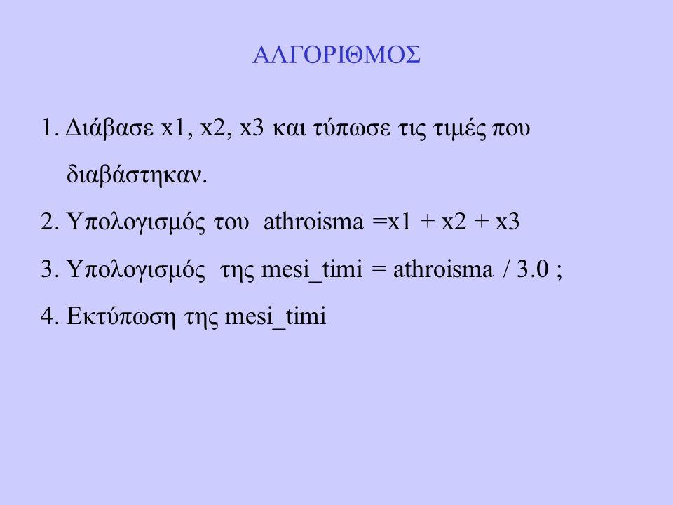 ΑΛΓΟΡΙΘΜΟΣ 1. Διάβασε x1, x2, x3 και τύπωσε τις τιμές που διαβάστηκαν.