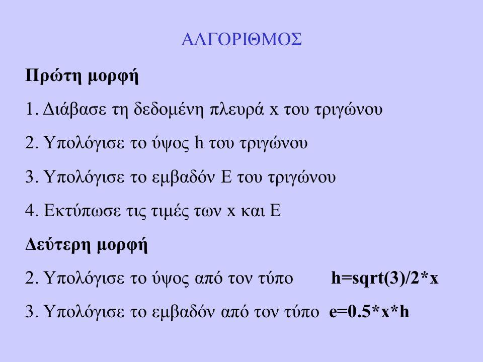 ΑΛΓΟΡΙΘΜΟΣ Πρώτη μορφή 1. Διάβασε τη δεδομένη πλευρά x του τριγώνου 2.
