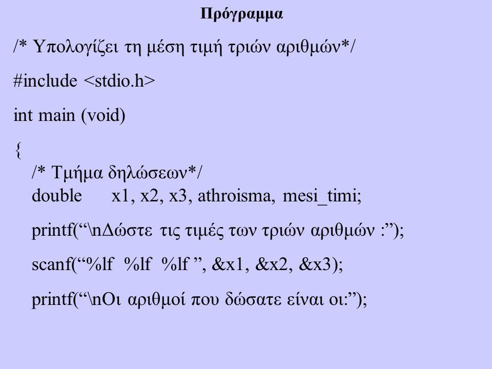 3) Αν scanf( %d %c %lf , &mikos, &xroma, &platos); Εισοδος από πληκ/γιο 50r1.3e3 τότε mikos=50, xroma=r, platos=1.3e3.