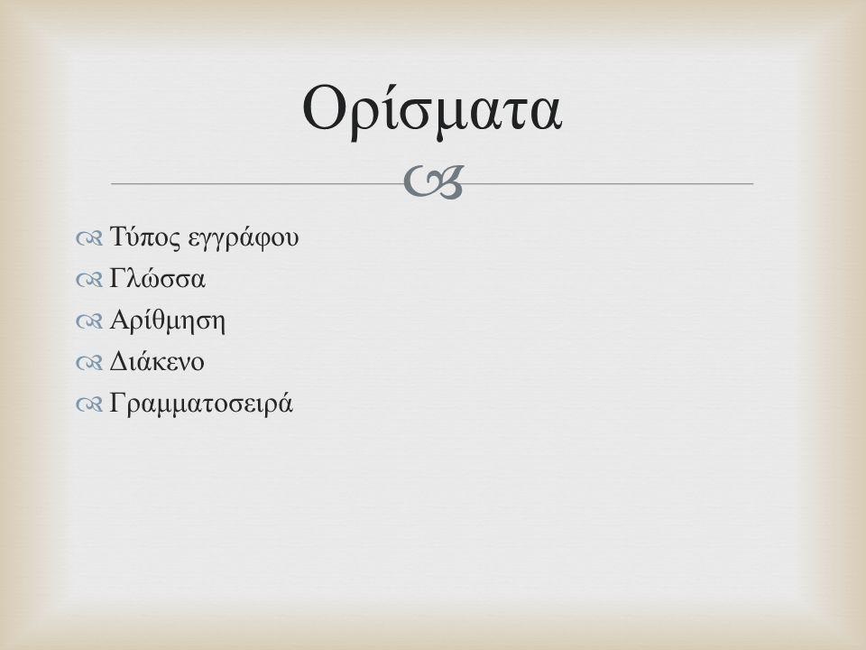   Τύπος εγγράφου  Γλώσσα  Αρίθμηση  Διάκενο  Γραμματοσειρά Ορίσματα