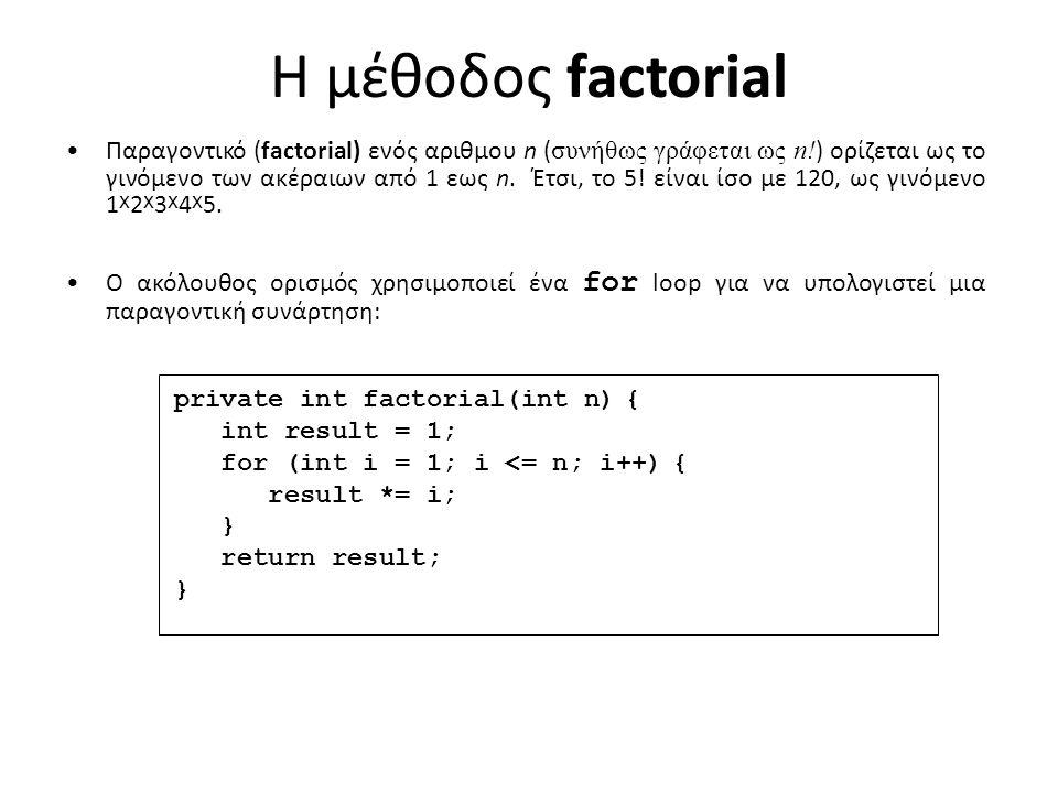 Η μέθοδος factorial Παραγοντικό (factorial) ενός αριθμου n ( συνήθως γράφεται ως n.