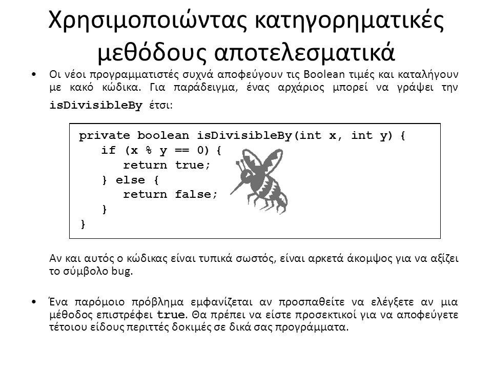 Χρησιμοποιώντας κατηγορηματικές μεθόδους αποτελεσματικά Οι νέοι προγραμματιστές συχνά αποφεύγουν τις Boolean τιμές και καταλήγουν με κακό κώδικα.