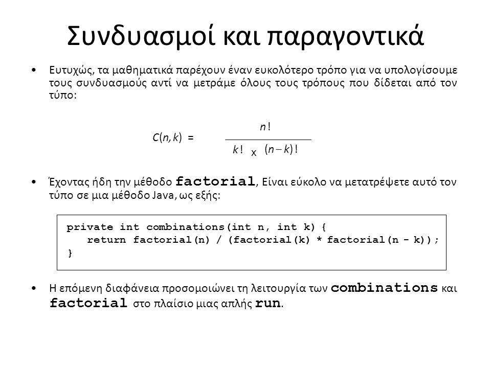 Συνδυασμοί και παραγοντικά Ευτυχώς, τα μαθηματικά παρέχουν έναν ευκολότερο τρόπο για να υπολογίσουμε τους συνδυασμούς αντί να μετράμε όλους τους τρόπους που δίδεται από τον τύπο: C(n, k) = n !n .