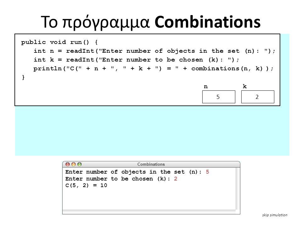 Το πρόγραμμα Combinations Στο σημείο αυτό, το πρόγραμμα καλεί τη μέθοδο Combinations: 1.