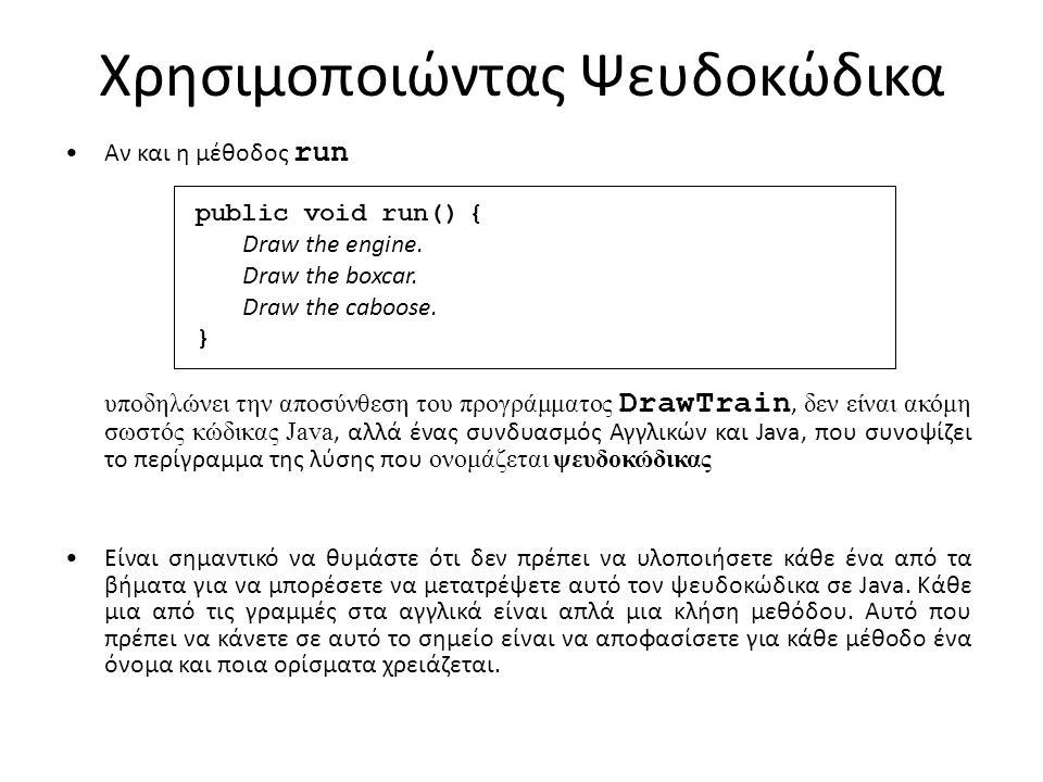 Χρησιμοποιώντας Ψευδοκώδικα Αν και η μέθοδος run public void run() { Draw the engine.