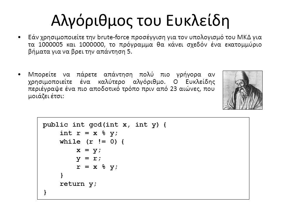 Αλγόριθμος του Ευκλείδη Εάν χρησιμοποιείτε την brute-force προσέγγιση για τον υπολογισμό του ΜΚΔ για τα 1000005 και 1000000, το πρόγραμμα θα κάνει σχεδόν ένα εκατομμύριο βήματα για να βρει την απάντηση 5.