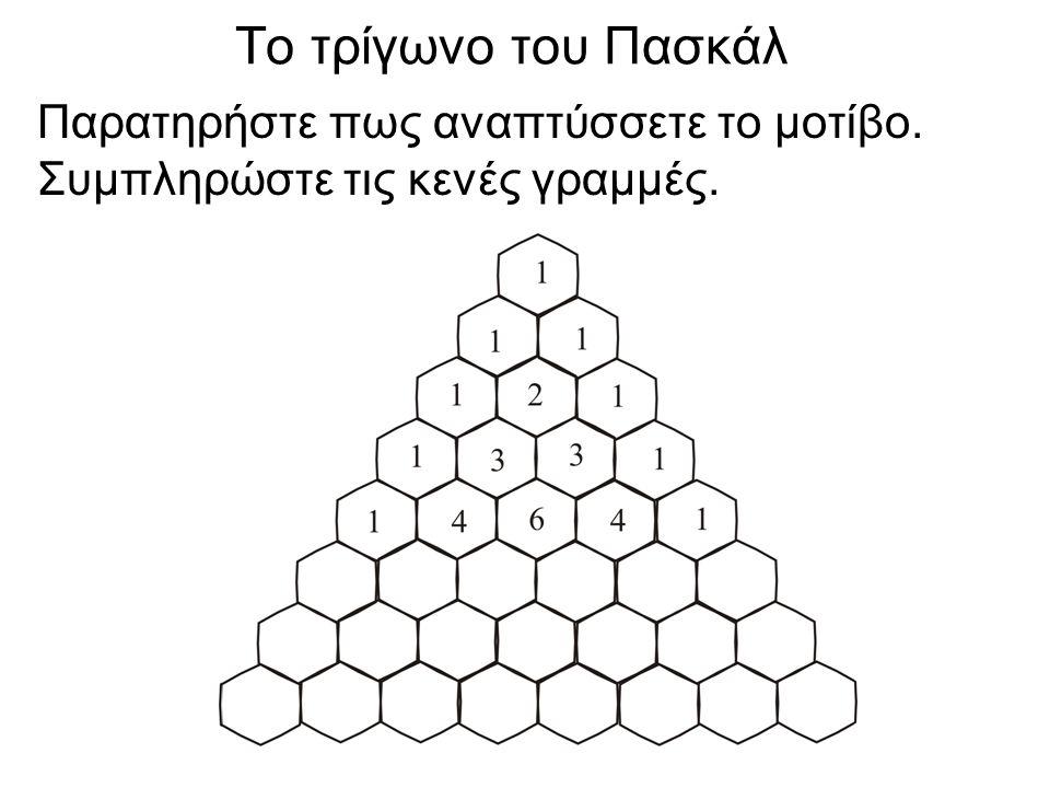 Το τρίγωνο του Πασκάλ Παρατηρήστε πως αναπτύσσετε το μοτίβο. Συμπληρώστε τις κενές γραμμές.