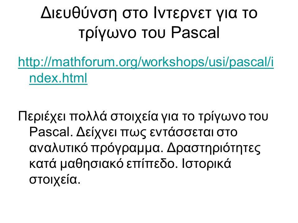 Διευθύνση στο Ιντερνετ για το τρίγωνο του Pascal http://mathforum.org/workshops/usi/pascal/i ndex.html Περιέχει πολλά στοιχεία για το τρίγωνο του Pascal.
