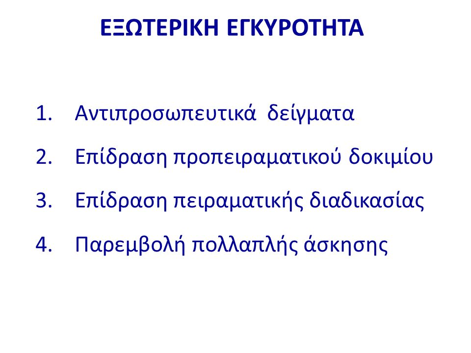 ΕΞΩΤΕΡΙΚΗ ΕΓΚΥΡΟΤΗΤΑ 1.Αντιπροσωπευτικά δείγματα 2.