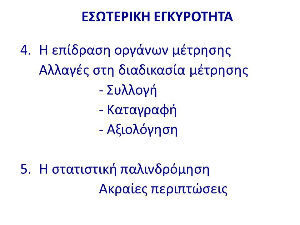 ΕΣΩΤΕΡΙΚΗ ΕΓΚΥΡΟΤΗΤΑ 4.