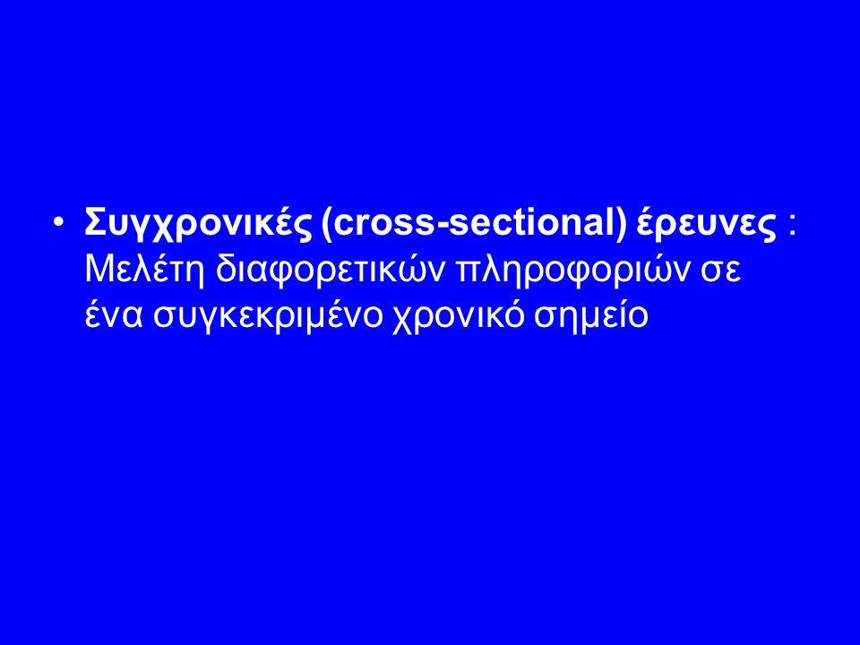 Συγχρονικές (cross-sectional) έρευνες : Μελέτη διαφορετικών πληροφοριών σε ένα συγκεκριμένο χρονικό σημείο
