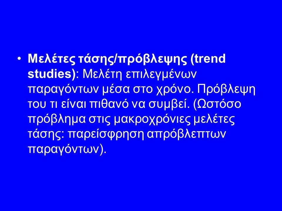 Μελέτες τάσης/πρόβλεψης (trend studies): Μελέτη επιλεγμένων παραγόντων μέσα στο χρόνο. Πρόβλεψη του τι είναι πιθανό να συμβεί. (Ωστόσο πρόβλημα στις μ