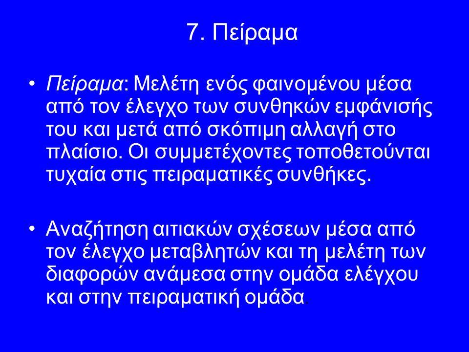 7. Πείραμα Πείραμα: Μελέτη ενός φαινομένου μέσα από τον έλεγχο των συνθηκών εμφάνισής του και μετά από σκόπιμη αλλαγή στο πλαίσιο. Οι συμμετέχοντες το