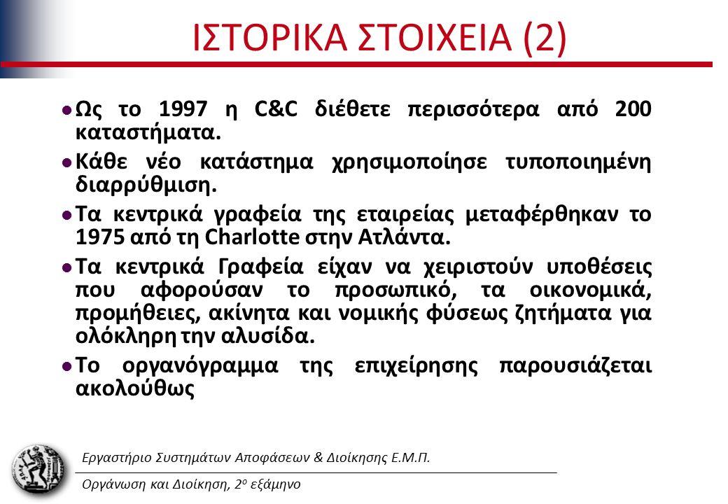Εργαστήριο Συστημάτων Αποφάσεων & Διοίκησης Ε.Μ.Π. Οργάνωση και Διοίκηση, 2 ο εξάμηνο ΙΣΤΟΡΙΚΑ ΣΤΟΙΧΕΙΑ (2) Ως το 1997 η C&C διέθετε περισσότερα από 2