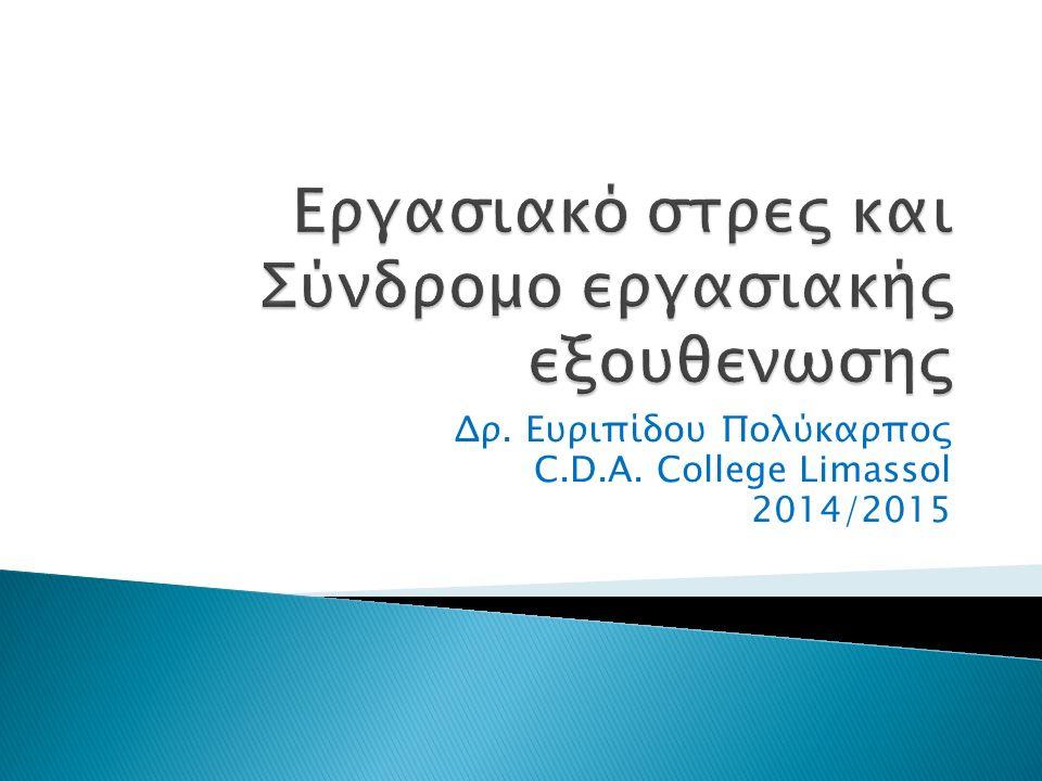 Δρ. Ευριπίδου Πολύκαρπος C.D.A. College Limassol 2014/2015