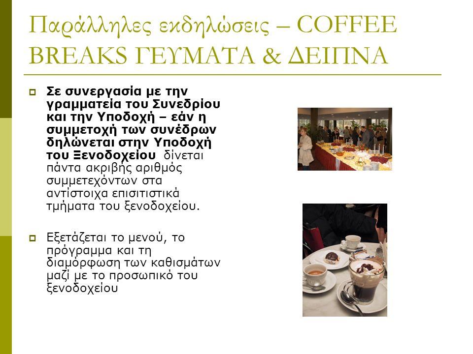 Παράλληλες εκδηλώσεις – COFFEE BREAKS ΓΕΥΜΑΤΑ & ΔΕΙΠΝΑ  Σε συνεργασία με την γραμματεία του Συνεδρίου και την Υποδοχή – εάν η συμμετοχή των συνέδρων δηλώνεται στην Υποδοχή του Ξενοδοχείου δίνεται πάντα ακριβής αριθμός συμμετεχόντων στα αντίστοιχα επισιτιστικά τμήματα του ξενοδοχείου.