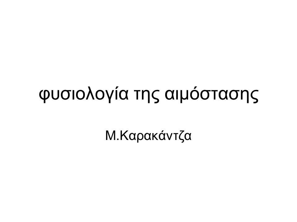 φυσιολογία της αιμόστασης Μ.Καρακάντζα