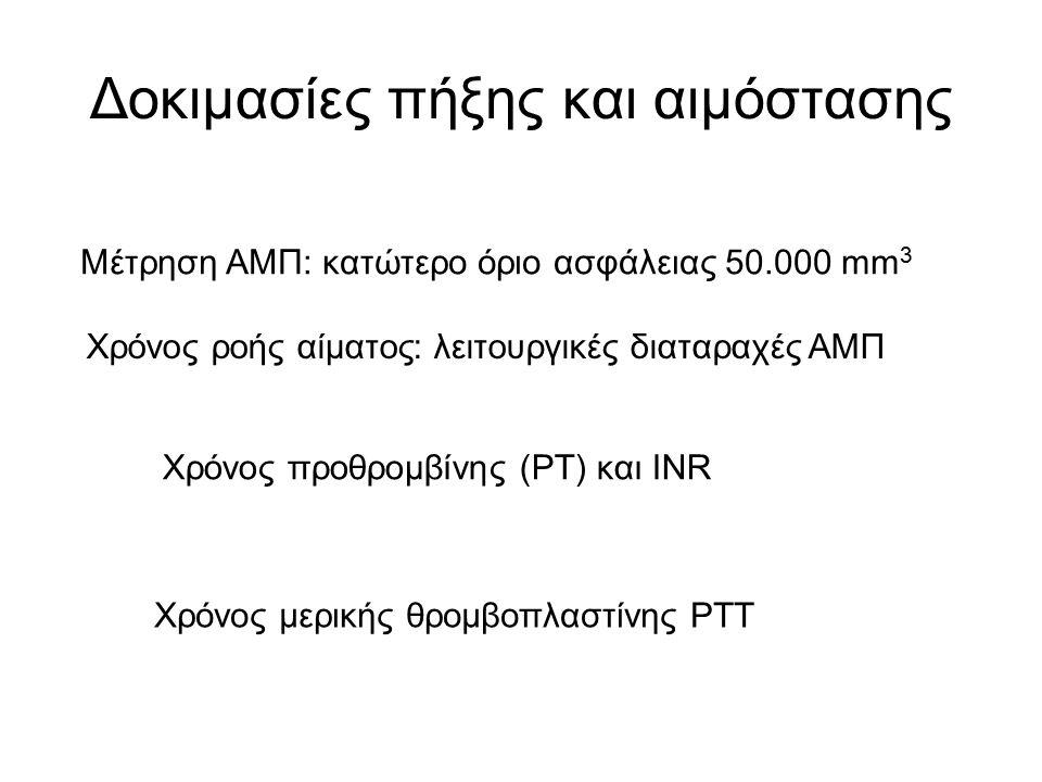 Δοκιμασίες πήξης και αιμόστασης Μέτρηση ΑΜΠ: κατώτερο όριο ασφάλειας 50.000 mm 3 Χρόνος ροής αίματος: λειτουργικές διαταραχές ΑΜΠ Χρόνος προθρομβίνης (ΡΤ) και INR Χρόνος μερικής θρομβοπλαστίνης ΡΤΤ