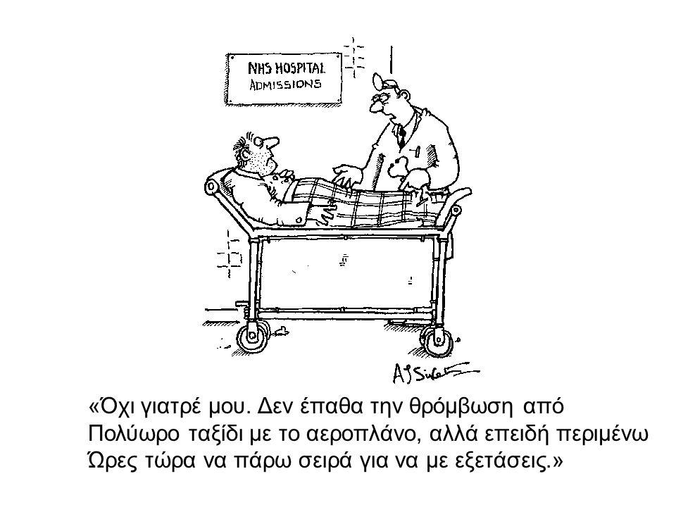 «Όχι γιατρέ μου.
