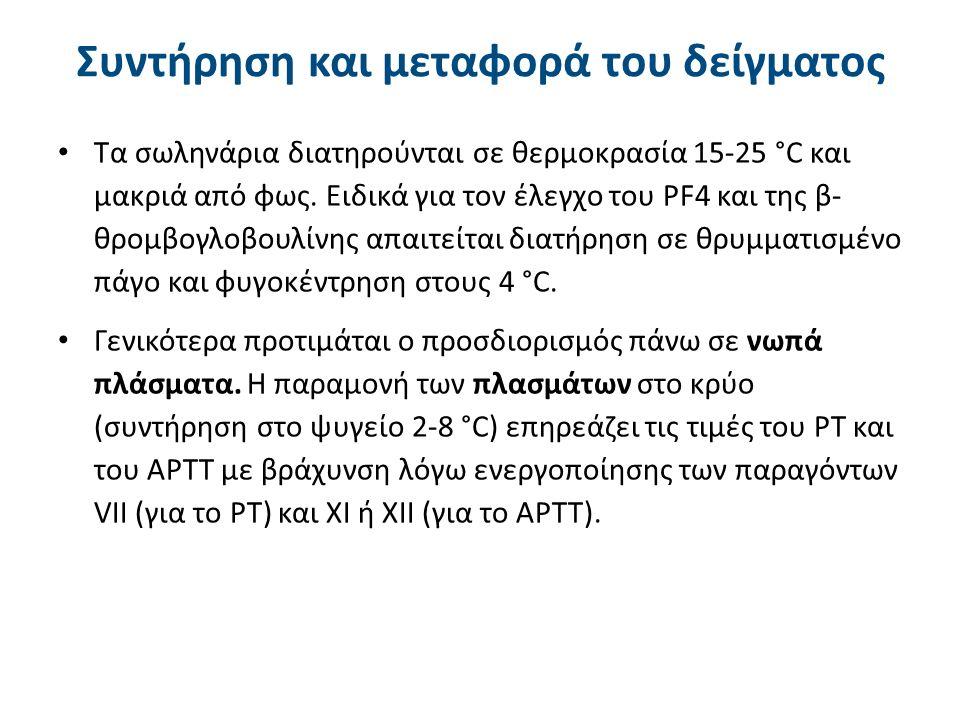 Τα σωληνάρια διατηρούνται σε θερμοκρασία 15-25 °C και μακριά από φως. Ειδικά για τον έλεγχο του PF4 και της β- θρομβογλοβουλίνης απαιτείται διατήρηση