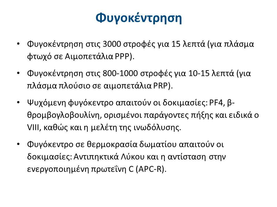 Φυγοκέντρηση στις 3000 στροφές για 15 λεπτά (για πλάσμα φτωχό σε Αιμοπετάλια PPP). Φυγοκέντρηση στις 800-1000 στροφές για 10-15 λεπτά (για πλάσμα πλού