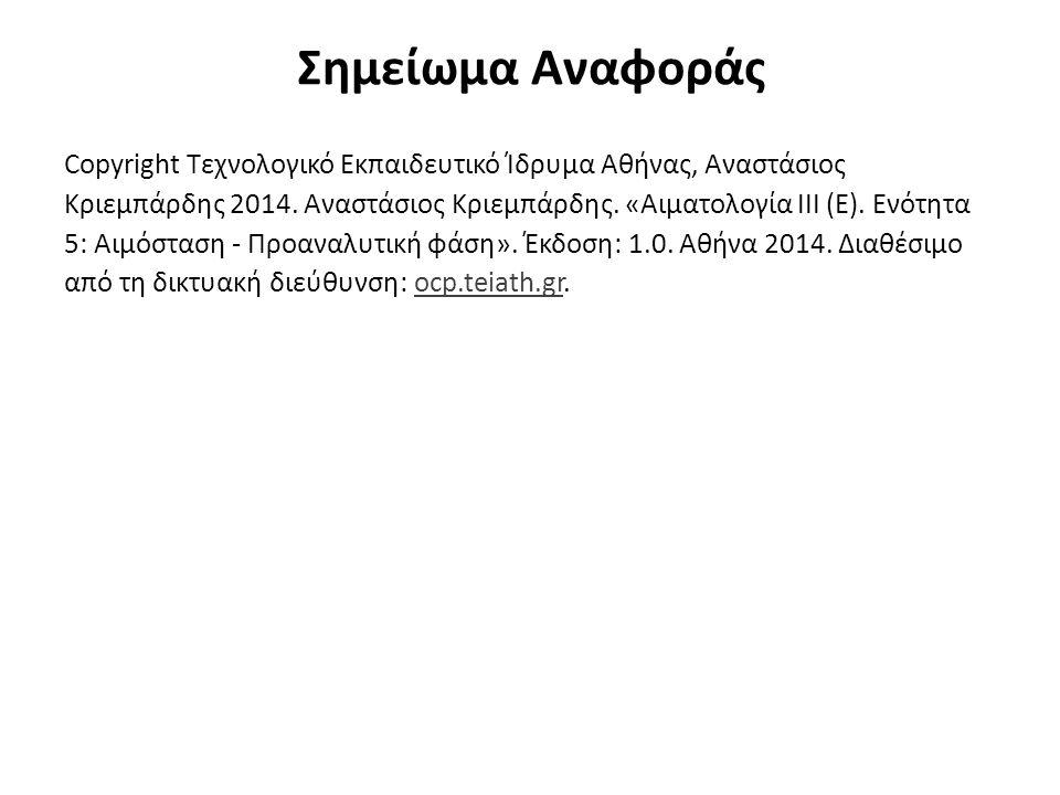 Σημείωμα Αναφοράς Copyright Τεχνολογικό Εκπαιδευτικό Ίδρυμα Αθήνας, Αναστάσιος Κριεμπάρδης 2014. Αναστάσιος Κριεμπάρδης. «Αιματολογία III (Ε). Ενότητα