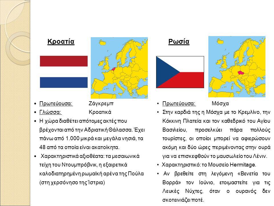 Κροατία Πρωτεύουσα: Ζάγκρεμπ Γλώσσα: Κροατικά Η χώρα διαθέτει απότομες ακτές που βρέχονται από την Αδριατική Θάλασσα.