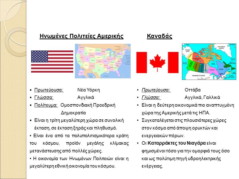 Ηνωμένες Πολιτείες Αμερικής Πρωτεύουσα: Νέα Υόρκη Γλώσσα:Αγγλικά Πολίτευμα: Ομοσπονδιακή Προεδρική Δημοκρατία Είναι η τρίτη μεγαλύτερη χώρα σε συνολική έκταση, σε έκταση ξηράς και πληθυσμό.