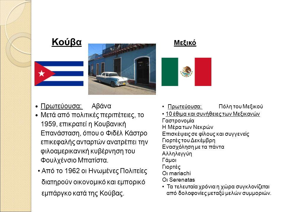Κούβα Πρωτεύουσα: Αβάνα Μετά από πολιτικές περιπέτειες, το 1959, επικρατεί η Κουβανική Επανάσταση, όπου ο Φιδέλ Κάστρο επικεφαλής ανταρτών ανατρέπει την φιλοαμερικανική κυβέρνηση του Φουλχένσιο Μπατίστα.