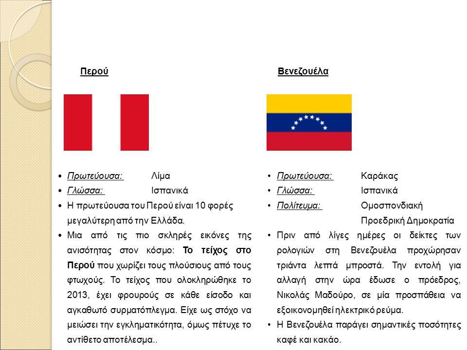 Περού Πρωτεύουσα: Λίμα Γλώσσα: Ισπανικά H πρωτεύουσα του Περού είναι 10 φορές μεγαλύτερη από την Ελλάδα.