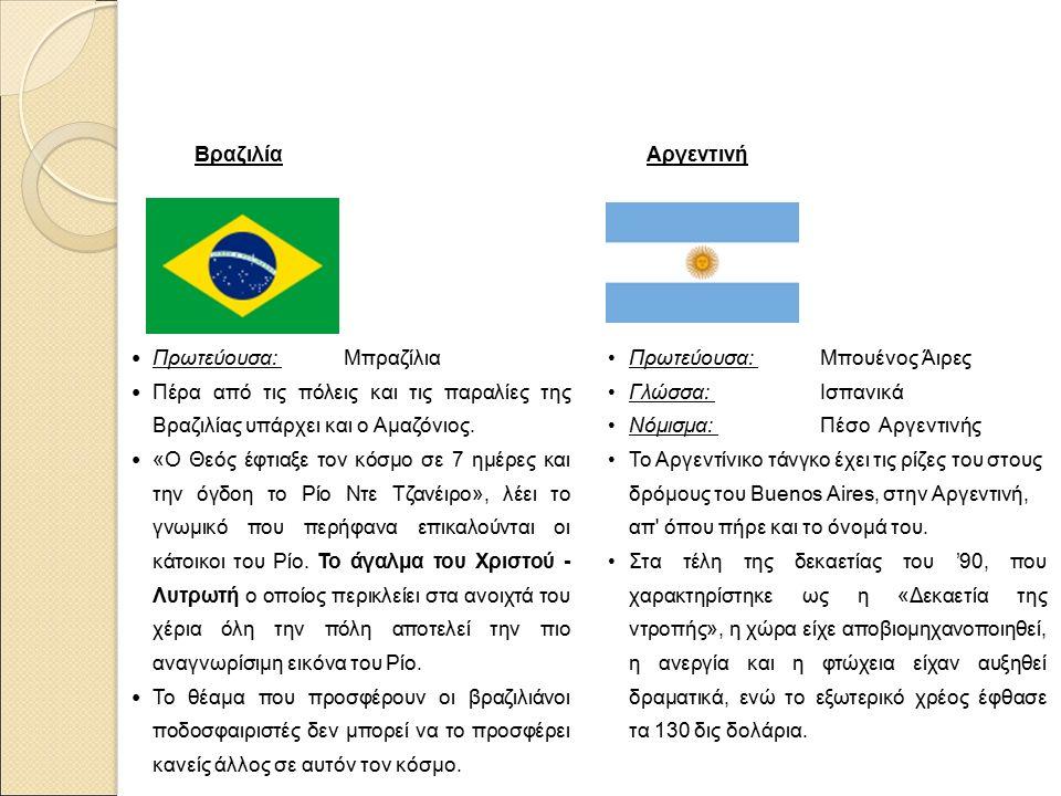 Βραζιλία Πρωτεύουσα: Μπραζίλια Πέρα από τις πόλεις και τις παραλίες της Βραζιλίας υπάρχει και ο Αμαζόνιος.
