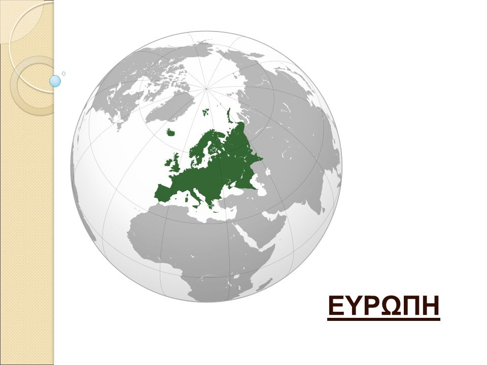 Δανία Πρωτεύουσα: Κοπεγχάγη Γλώσσες: Δανική Πολίτευμα: Βασιλευόμενη κοινοβουλευτική δημοκρατία Νόμισμα: Δανική κορόνα Χάρη στον συγγραφέα Hans Christian Andersen, η Κοπενχάγη είναι η διεθνής πρωτεύουσα των παραμυθιών.H «Μικρή Γοργόνα», το άγαλμα στο λιμάνι της Κοπενχάγης, είναι για τους Δανούς κάτι ανάλογο με το άγαλμα της ελευθερίας στη Νέα Υόρκη.