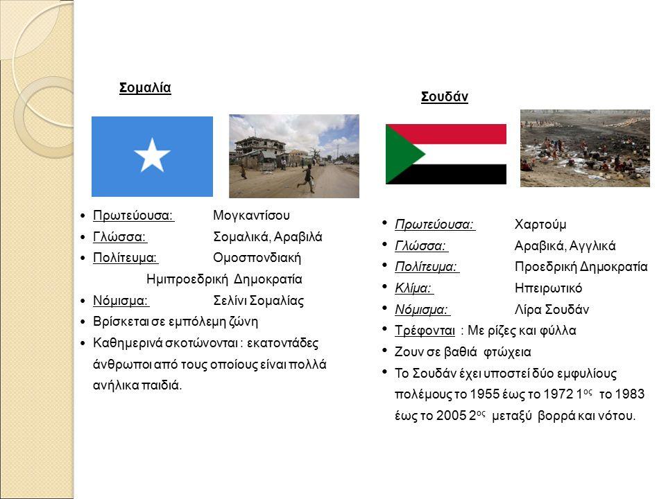Σομαλία Πρωτεύουσα: Μογκαντίσου Γλώσσα: Σομαλικά, Αραβιλά Πολίτευμα: Ομοσπονδιακή Ημιπροεδρική Δημοκρατία Νόμισμα: Σελίνι Σομαλίας Βρίσκεται σε εμπόλεμη ζώνη Καθημερινά σκοτώνονται : εκατοντάδες άνθρωποι από τους οποίους είναι πολλά ανήλικα παιδιά.
