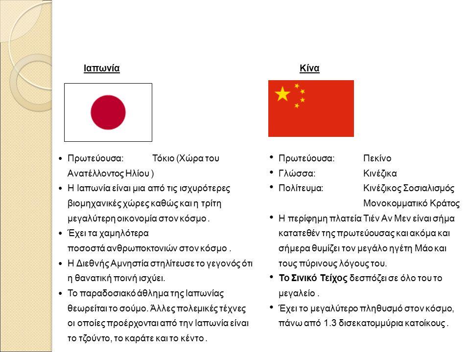 Ιαπωνία Πρωτεύουσα: Τόκιο (Χώρα του Ανατέλλοντος Ηλίου ) Η Ιαπωνία είναι μια από τις ισχυρότερες βιομηχανικές χώρες καθώς και η τρίτη μεγαλύτερη οικονομία στον κόσμο.