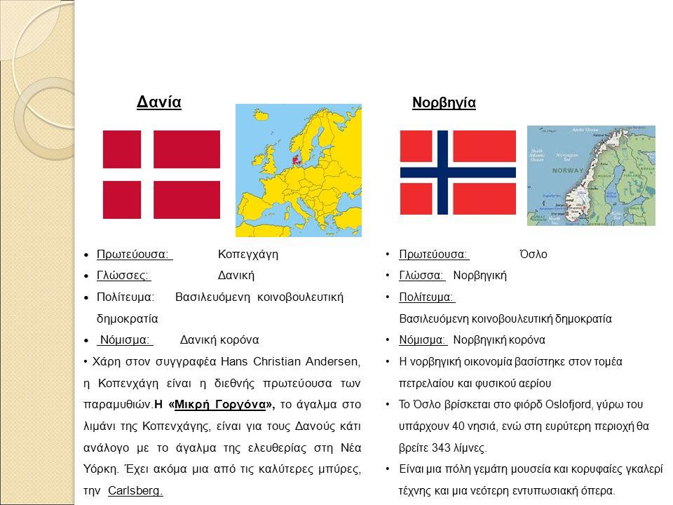 Σουηδία Πρωτεύουσα: Στοκχόλμη Γλώσσα: Σουηδικά Πολίτευμα: Βασιλευόμενη κοινοβουλευτική δημοκρατία Νόμισμα: Σουηδική κορόνα Οι πολίτες της απολαμβάνουν υψηλό βιοτικό επίπεδο και η χώρα γενικά θεωρείται σύγχρονη, πολιτικά φιλελεύθερη και με ισχυρό κοινωνικό κράτος.