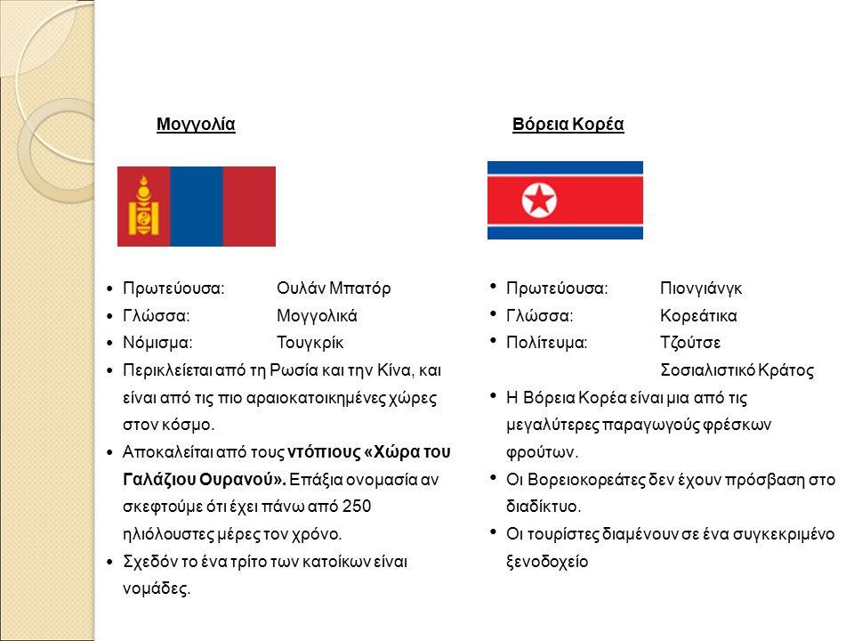 Μογγολία Πρωτεύουσα: Ουλάν Μπατόρ Γλώσσα: Μογγολικά Νόμισμα: Τουγκρίκ Περικλείεται από τη Ρωσία και την Κίνα, και είναι από τις πιο αραιοκατοικημένες χώρες στον κόσμο.