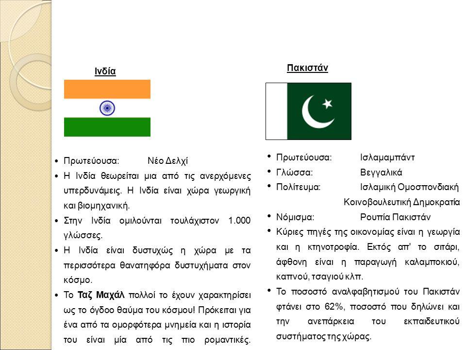 Ινδία Πρωτεύουσα: Νέο Δελχί Η Ινδία θεωρείται μια από τις ανερχόμενες υπερδυνάμεις.