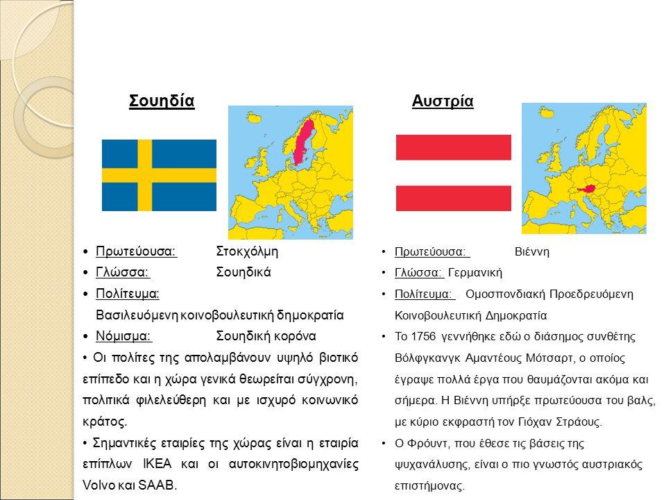 Σεϋχέλες Πρωτεύουσα: Βικτώρια Γλώσσα: Αγγλικά, Γαλλικά, Κρεολική Σεσελουά Πολίτευμα: Προεδρική Δημοκρατία Κλίμα: Ισημερινό Νόμισμα: Ρούπια Σεϋχελων Πανίδα: Θαλάσσιες χελώνες,κοιλάκανθος(ψάρι),καρκινοειδή, πτηνά και εχινόδερμα.