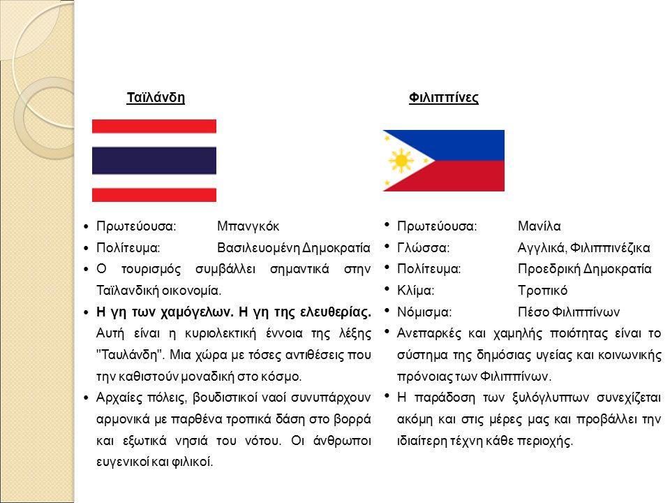 Ταϊλάνδη Πρωτεύουσα: Μπανγκόκ Πολίτευμα: Βασιλευομένη Δημοκρατία Ο τουρισμός συμβάλλει σημαντικά στην Ταϊλανδική οικονομία.