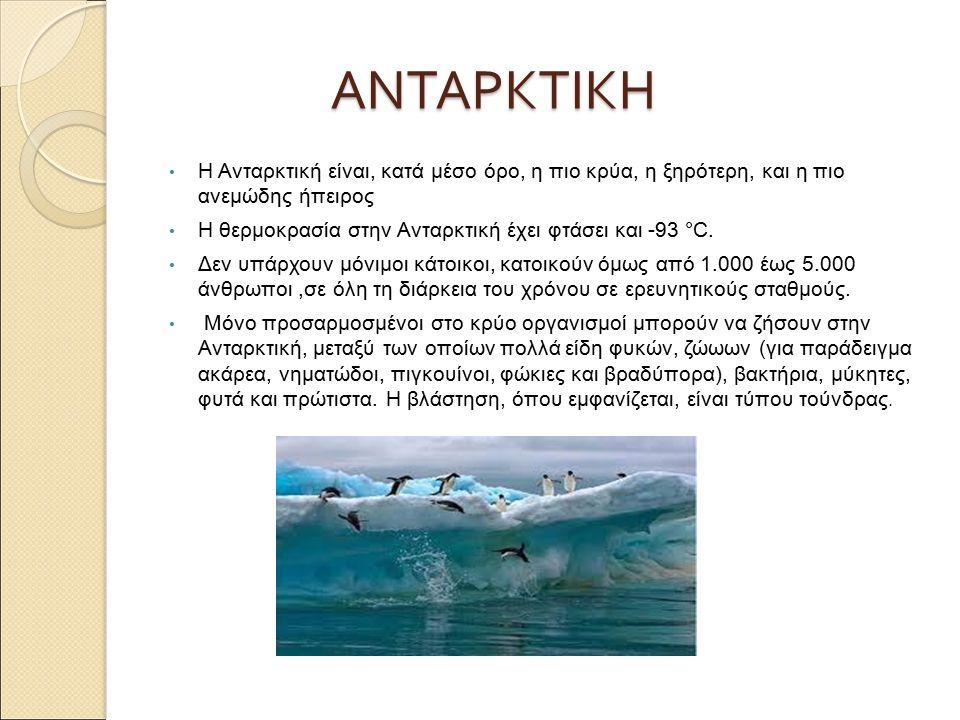 ΑΝΤΑΡΚΤΙΚΗ ΑΝΤΑΡΚΤΙΚΗ Η Ανταρκτική είναι, κατά μέσο όρο, η πιο κρύα, η ξηρότερη, και η πιο ανεμώδης ήπειρος Η θερμοκρασία στην Ανταρκτική έχει φτάσει και -93 °C.