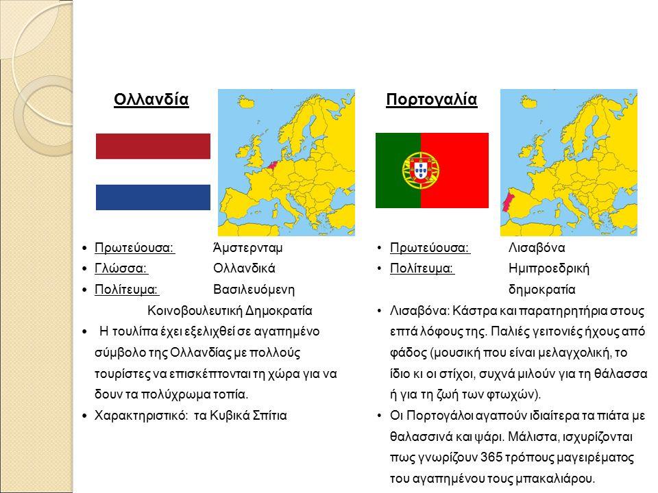 Ολλανδία Πρωτεύουσα: Άμστερνταμ Γλώσσα: Ολλανδικά Πολίτευμα: Βασιλευόμενη Κοινοβουλευτική Δημοκρατία Η τουλίπα έχει εξελιχθεί σε αγαπημένο σύμβολο της Ολλανδίας με πολλούς τουρίστες να επισκέπτονται τη χώρα για να δουν τα πολύχρωμα τοπία.