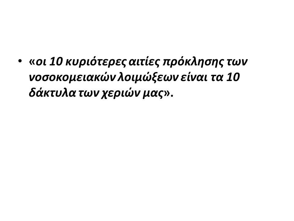 «οι 10 κυριότερες αιτίες πρόκλησης των νοσοκομειακών λοιμώξεων είναι τα 10 δάκτυλα των χεριών μας».