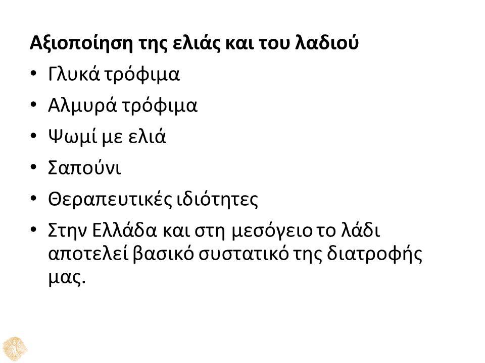 Αξιοποίηση της ελιάς και του λαδιού Γλυκά τρόφιμα Αλμυρά τρόφιμα Ψωμί με ελιά Σαπούνι Θεραπευτικές ιδιότητες Στην Ελλάδα και στη μεσόγειο το λάδι αποτελεί βασικό συστατικό της διατροφής μας.