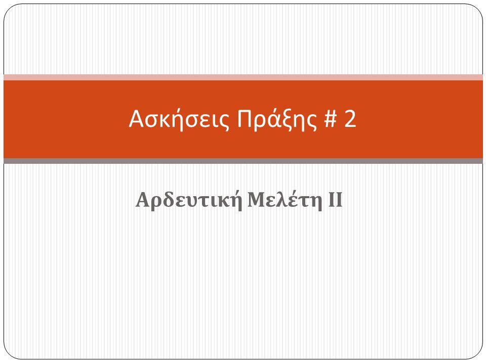 Αρδευτική Μελέτη ΙΙ Ασκήσεις Πράξης # 2