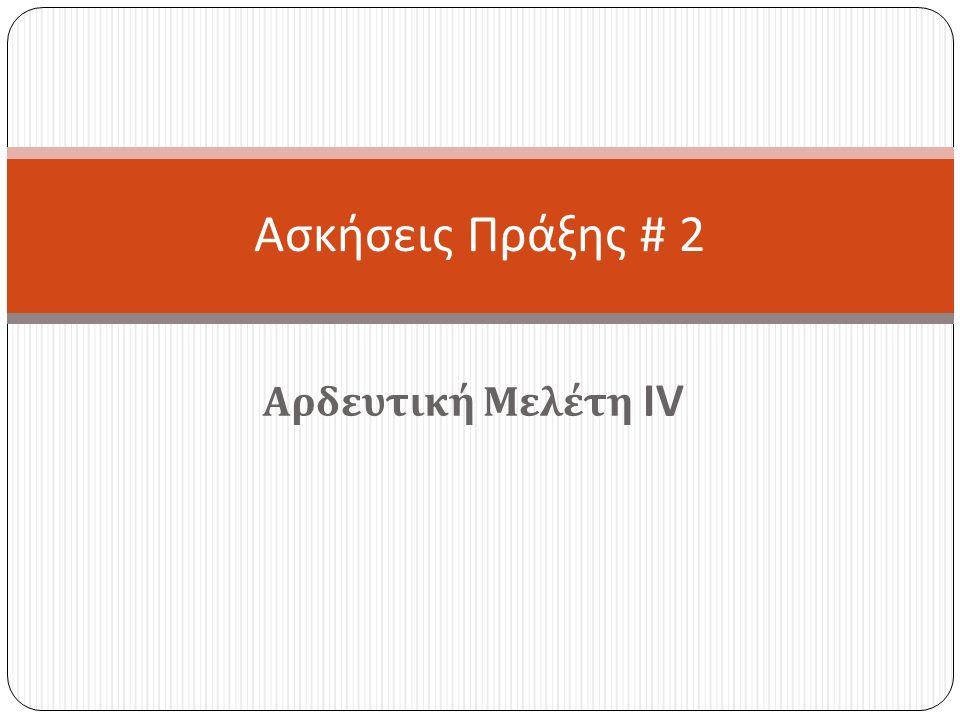 Αρδευτική Μελέτη IV Ασκήσεις Πράξης # 2