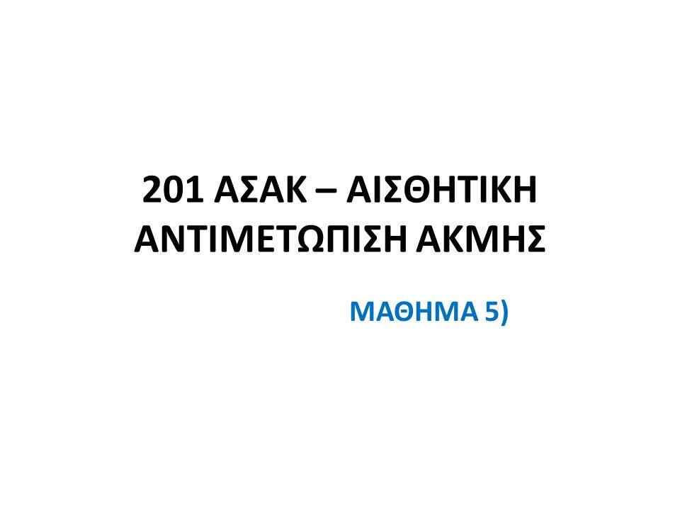 201 ΑΣΑΚ – ΑΙΣΘΗΤΙΚΗ ΑΝΤΙΜΕΤΩΠΙΣΗ ΑΚΜΗΣ ΜΑΘΗΜΑ 5)