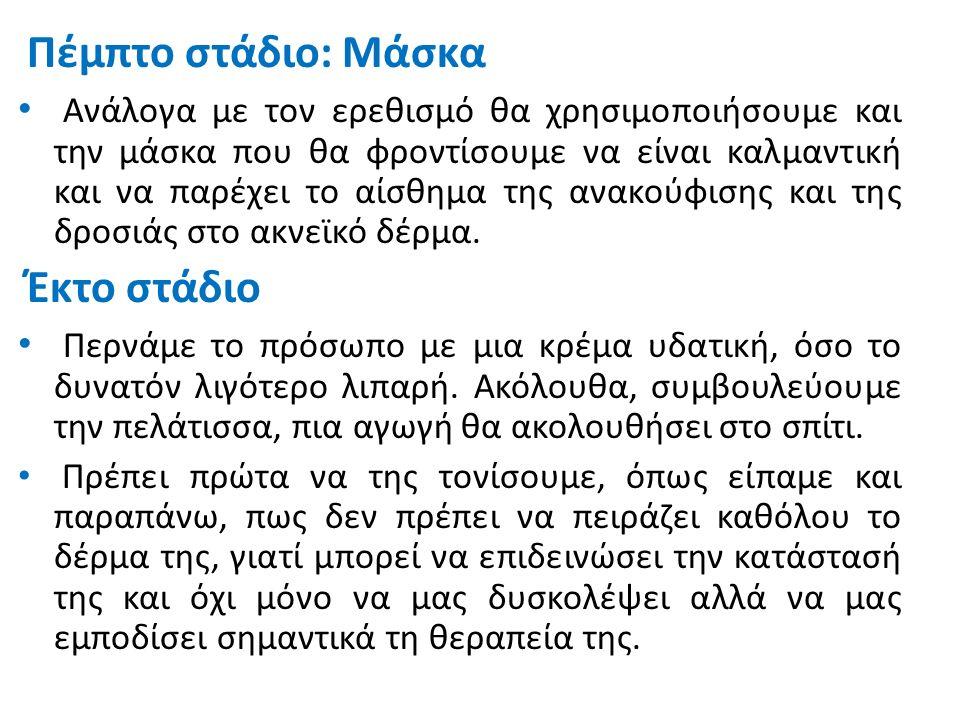 Πέμπτο στάδιο: Μάσκα Ανάλογα με τον ερεθισμό θα χρησιμοποιήσουμε και την μάσκα που θα φροντίσουμε να είναι καλμαντική και να παρέχει το αίσθημα της αν